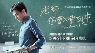 《老師你會不會回來》首支預告 9/29全台上映