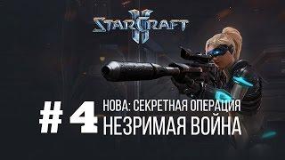 Starcraft 2 Нова Незримая Война - Часть 4  - Секретная Операция / Starcraft 2 Nova Covert Ops