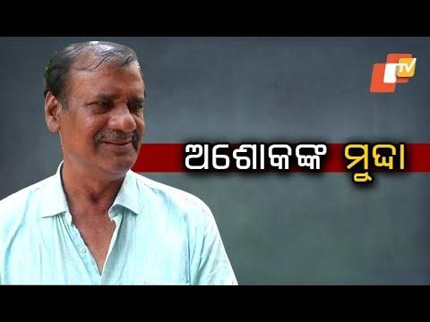 BJP, BJD & Congress brace up for third phase polls in Bhubaneswar Ekamra seat