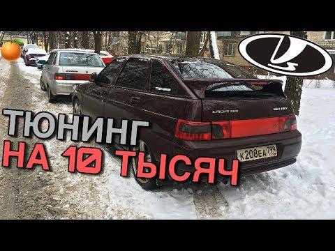 10 ТЫСЯЧ РУБЛЕЙ В САЛОН ВАЗ 2112/ ПУШКА (20 СЕРИЯ)