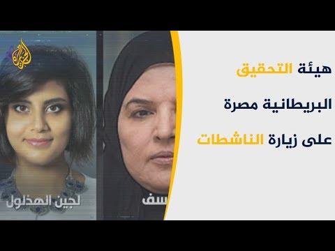هيئة التحقيق البريطانية المستقلة تؤكد التزامها بزيارة الناشطات السعوديات  - 20:56-2019 / 1 / 10