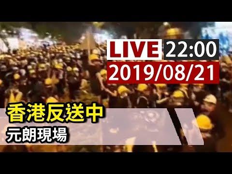 【完整公開】LIVE 香港反送中 元朗現場