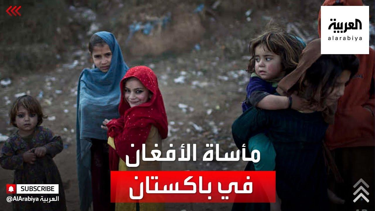 مآسي اللاجئين الأفغان في باكستان  - 17:58-2021 / 4 / 20