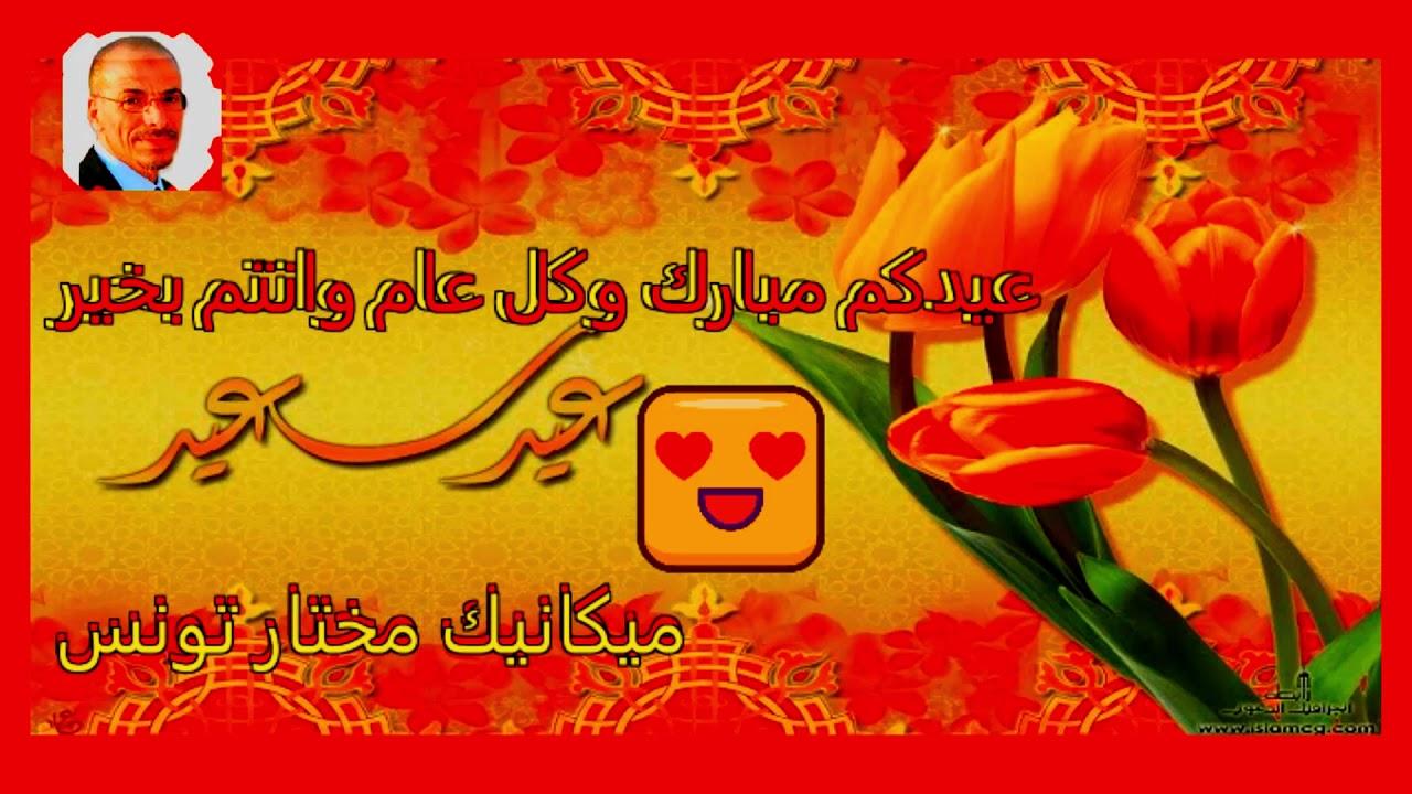 عيدكم مبارك وكل عام وأنتم خير. اللهم ارفع عنا هدا البلاء والوباء  أعاده الله علينا باليُمن والبركات