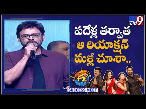 Venkatesh speech at F2 Grand Success Meet - TV9