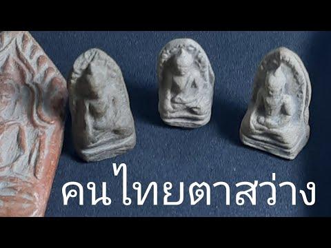 #ประวัติศาสตร์พระเครื่องไทย #คนไทยลาวญวนพม่ากัมพูชาจีนตาสว่าง  พระนางเจ้าจามเทวีทำให้ตาสว่าง