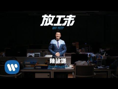 陳詠謙 ChanWingHim – 放工未 Off Yet? (Official Music Video)