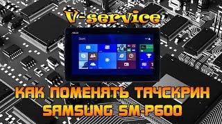 Как разобрать Samsung SM-P600,Как заменить стекло Samsung SM-P600(В этом видео мы вместе с вами разберем планшет Samsung SM-P600 и будем сначала отделять дисплейный модуль от корпу..., 2015-10-15T21:03:39.000Z)