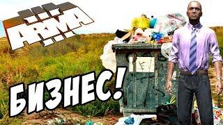 АДМИН собирает барахло с мусорных контейнеров! - ArmA 3 Altis Life