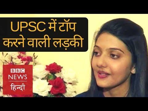 UPSC topper 2018: Srushti Jayant Deshmukh topper among the women (BBC Hindi)