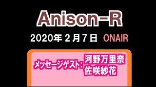 2020年2月07日の夜に北海道地方のFM局で放送された番組 0:25 河野万里奈 5:03 佐咲紗花.
