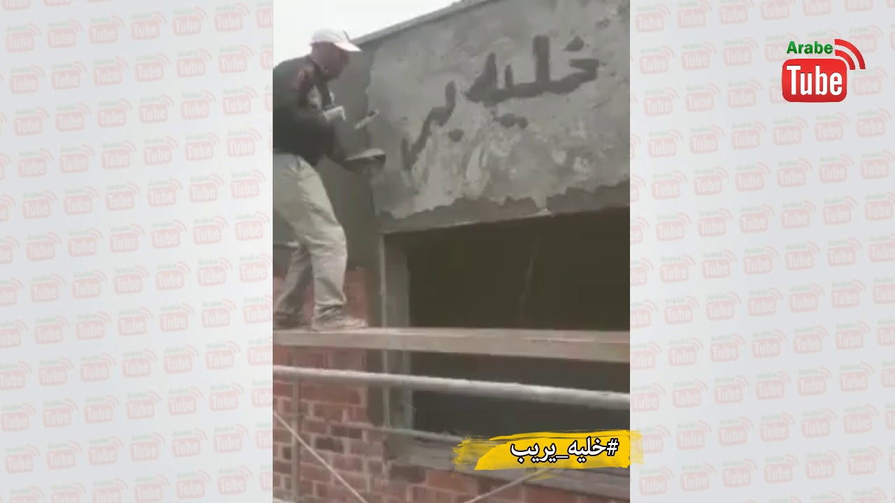 ابداع عامل البناء مع حملة المقاطعة #خليه_يريب