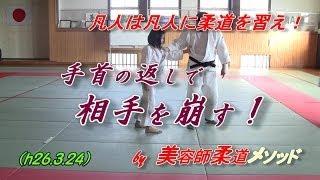 柔道、手首で相手を崩す!弱くても勝ちます!(h26.3.24)