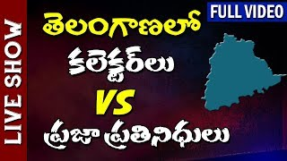 Dominance War Between District Collectors and MLA's in Telangana || Live Show Full Video || NTV
