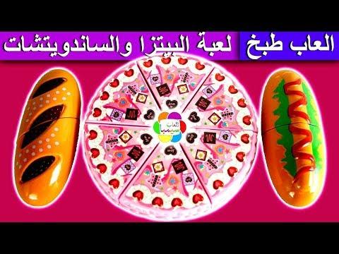 لعبة طبخ البيتزا والساندويتش الجديدة للاطفال العاب المطبخ للبنات والاولاد kitchen food toy play set