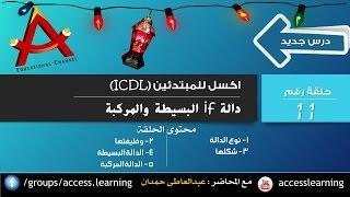 دالة اف | if function | قناة A-Soft التعليمية