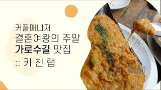 커플매니저 결혼여왕의 가로수길 맛집 투어 :: 키친랩