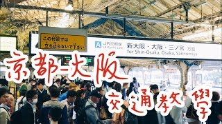 【日本關西自由行】如何從京都到大阪?交通教學! Japan Vlog