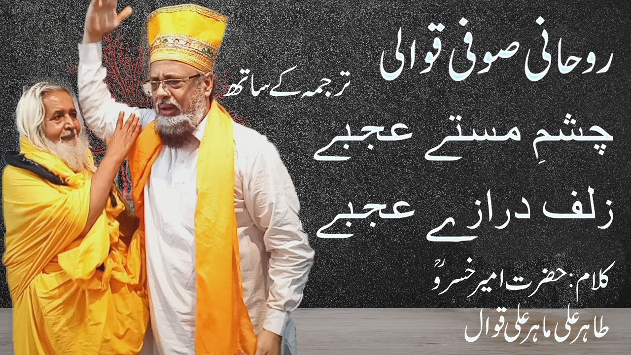 Download Farsi Kalam l Chashme Maste l Amir Khusro l Tahir Ali Mahir Ali l Urdu Translate l Gul Bhai Warsi