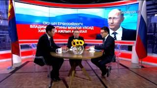 Путины айлчлал зочин /хэсэг-12/