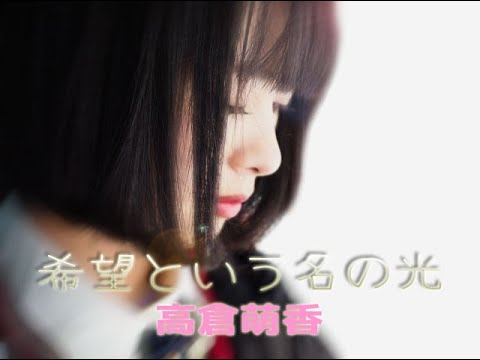 【OPV】高倉萌香(NGT48) 希望という名の光 / 山下達郎