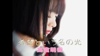イメージモデル:高倉萌香(NGT48)さん ※NGT48とは、AKBグループ内の新潟...
