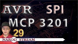 Программирование МК AVR. УРОК 29. SPI. Внешний АЦП MCP 3201