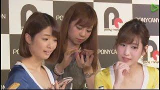ポニーキャニオン50周年記念、出張マスカットナイト生放送。 恵比寿マ...