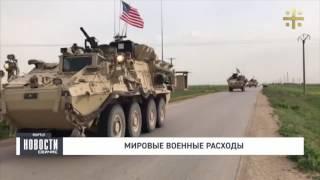 Обзор Ивана Коновалова: Мировые военные расходы