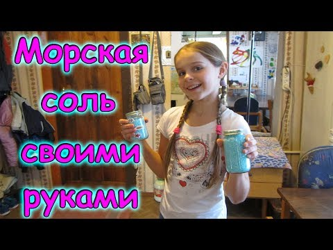 Морская соль для ванны своими руками. Отличный подарок. (12.17г.) Семья Бровченко.