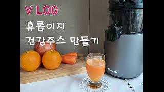 휴롬이지 (H200) 건강주스 만들기 / 조립법 / 사…
