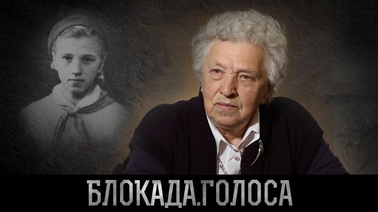 Зыбина Галина Ивановна о блокаде Ленинграда / Блокада.Голоса