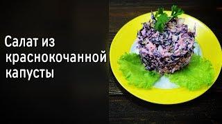 Салат из краснокочанной капусты - быстрый рецепт на дому