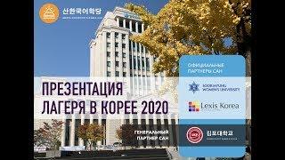 Обучение в Южной Корее 2020. Действующие программы школы корейского языка САН.