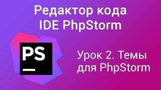 Урок 2. Редактор кода IDE PhpStorm. Темы для PhpStorm