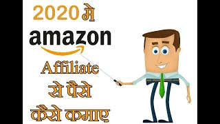How to earn money from amazon affiliate program 2018 | In Hindi/Urdu