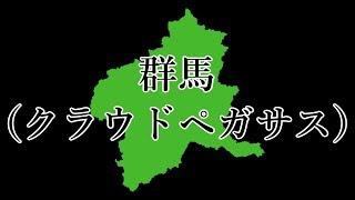 英語にするとカッコいい都道府県ランキングが面白すぎたwwwwww thumbnail