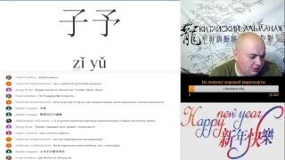 Похожие, но разные иероглифы. Прямая трансляция