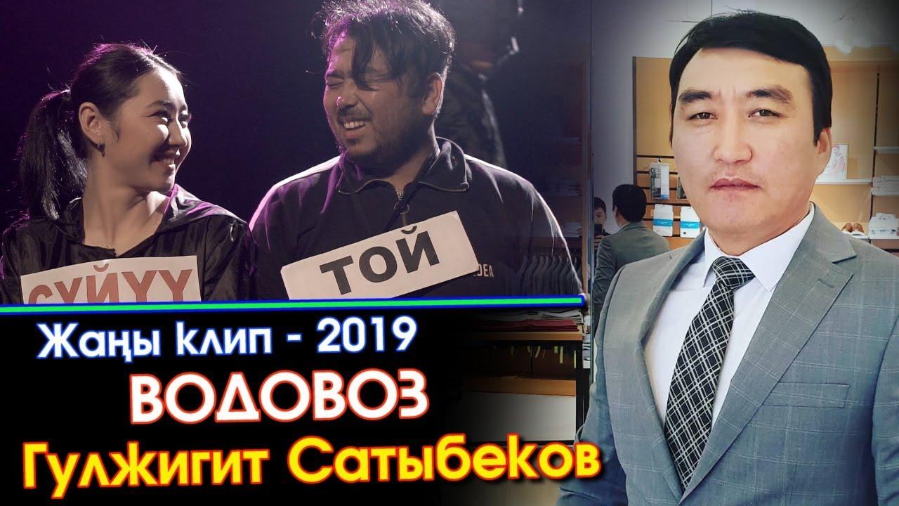 Жаны КЛИП - 2019 | Гулжигит Сатыбеков - ВОДОВОЗ ⭐️| #Kyrgyz Music