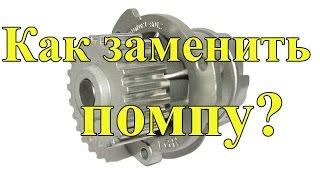 Замена помпы Таврия / Славута / Сэнс /  Water Pump Replacement