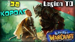 скачать warcraft 3 legion td бесплатно