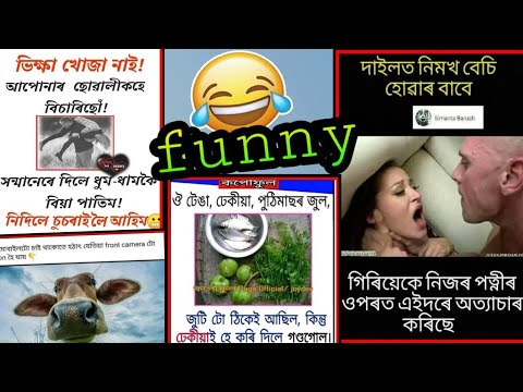 Assamese Funny Facebook Memes Review    TRBA Voice