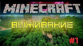 Minecraft 1.1.5 Выживание Часть 1