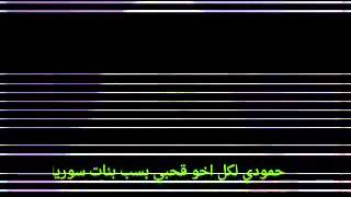 داعــس شعب اﻻردن اخـوات شرمـوطه ههههه حمودي سـوري مـدوخ الـحكومه وﻻتنـسو اﻻيك للقـناة