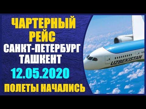 Чартерный рейс. Санкт Петербург - Ташкент 12.05.2020 Полеты начались.