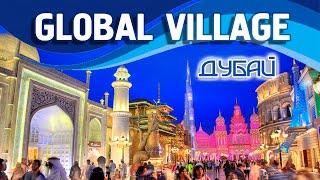 "Глобал Вилладж Дубай - Ярмарка ""Всемирная деревня"" ОАЭ 2019   Билеты на сайте Туристино Дубай"