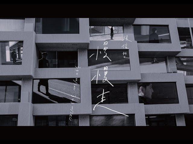 張信哲 Jeff Chang [ 慢慢走 ] 官方完整版 MV
