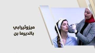 شغف نمراوي - ميزوثيرابي بالديرما بن