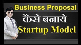 नए Business के लिए Proposal & Model कैसे बनाये | By Dr. Amit Maheshwari