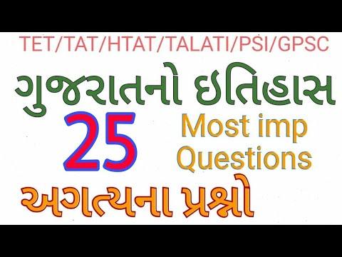 ગુજરાતનો ઈતિહાસ-1 | Gujarat no Itihas part - 1 | History of Gujarat | History | Gujarat | Itihas |